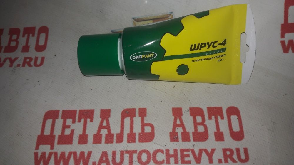 Смазка шрус-4 (100г.) (OILRIGHT: 6061)